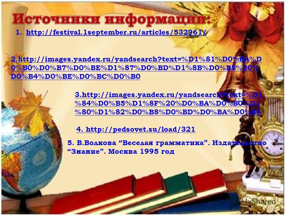 2.http://images.yandex.ru/yandsearch?text=%D1%81%D0%BA%D 0%B0%D0%B7%D0%BE%D1%87%D0%BD%D1%8B%D0%B5%20% D0%B4%D0%BE%D0%BC%D0%B0 3.http://images.yandex.ru/yandsearch?text=%D1 %84%D0%B5%D1%8F%20%D0%BA%D0%B0%D1 %80%D1%82%D0%B8%D0%BD%D0%BA%D0%B8 4. http://