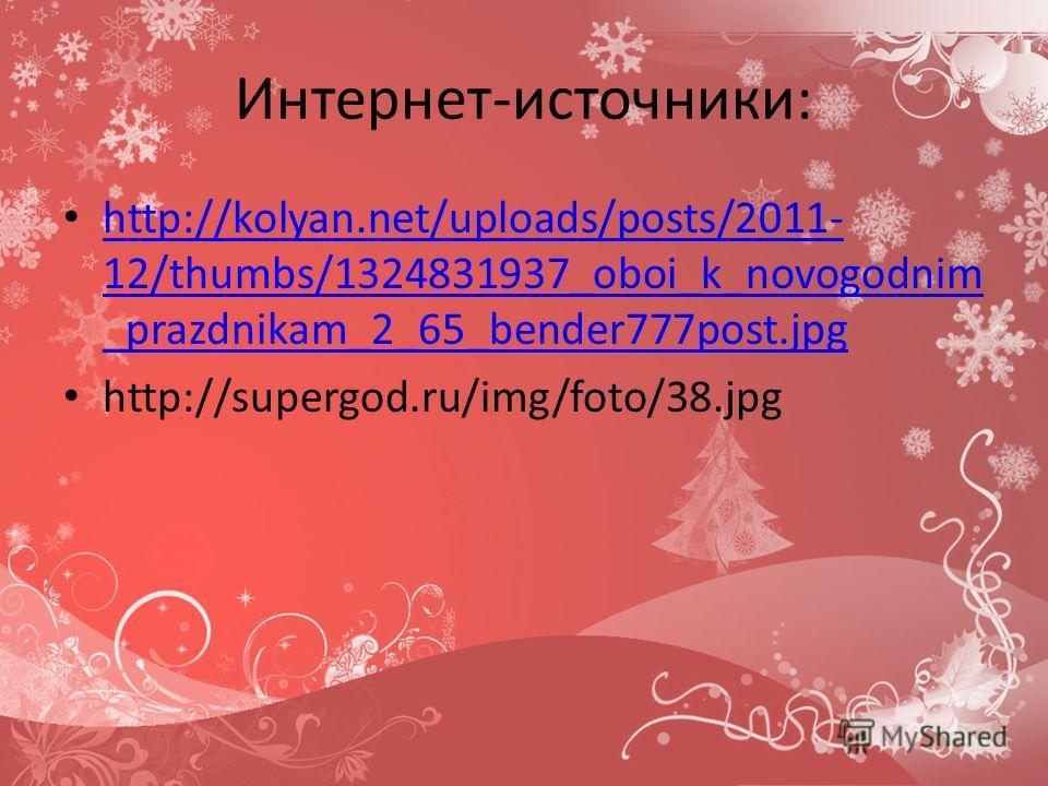 Интернет-источники: http://kolyan.net/uploads/posts/2011- 12/thumbs/1324831937_oboi_k_novogodnim _prazdnikam_2_65_bender777post.jpg http://kolyan.net/uploads/posts/2011- 12/thumbs/1324831937_oboi_k_novogodnim _prazdnikam_2_65_bender777post.jpg http:/