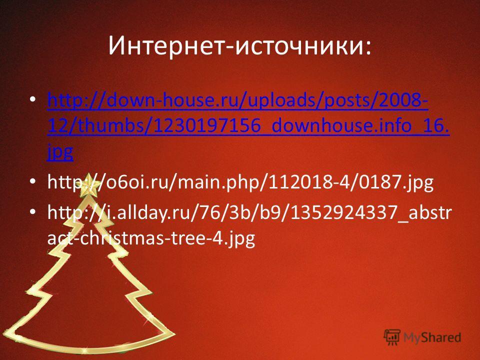 Интернет-источники: http://down-house.ru/uploads/posts/2008- 12/thumbs/1230197156_downhouse.info_16. jpg http://down-house.ru/uploads/posts/2008- 12/thumbs/1230197156_downhouse.info_16. jpg http://o6oi.ru/main.php/112018-4/0187. jpg http://i.allday.r