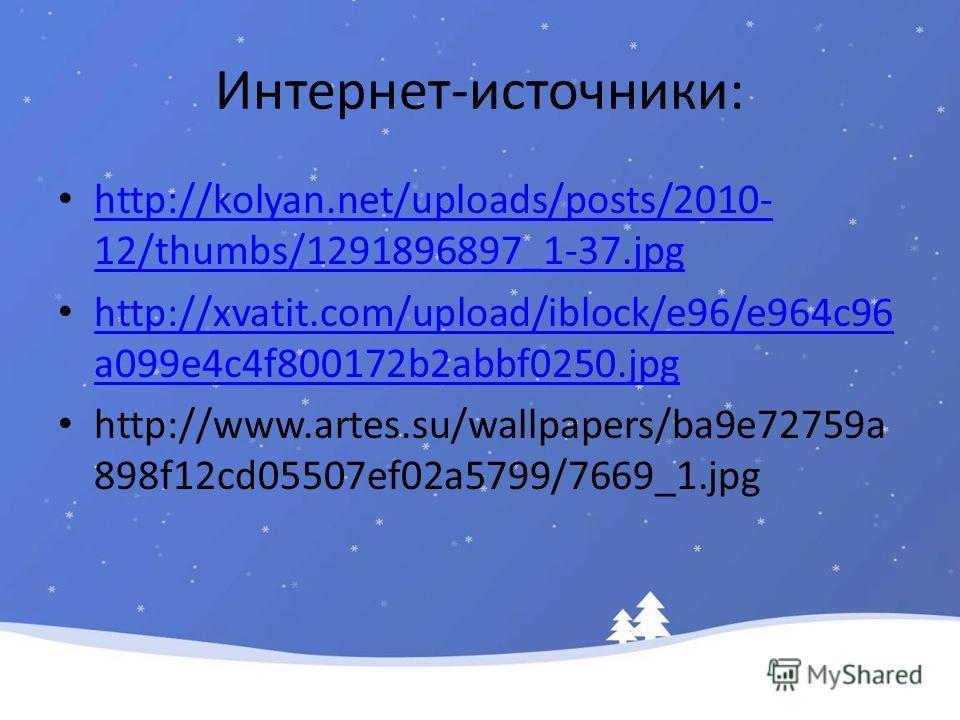 Интернет-источники: http://kolyan.net/uploads/posts/2010- 12/thumbs/1291896897_1-37. jpg http://kolyan.net/uploads/posts/2010- 12/thumbs/1291896897_1-37. jpg http://xvatit.com/upload/iblock/e96/e964c96 a099e4c4f800172b2abbf0250. jpg http://xvatit.com