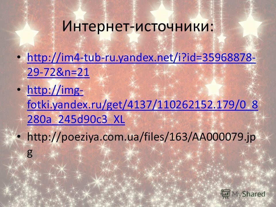 Интернет-источники: http://im4-tub-ru.yandex.net/i?id=35968878- 29-72&n=21 http://im4-tub-ru.yandex.net/i?id=35968878- 29-72&n=21 http://img- fotki.yandex.ru/get/4137/110262152.179/0_8 280a_245d90c3_XL http://img- fotki.yandex.ru/get/4137/110262152.1