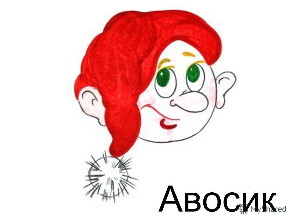 Авосик