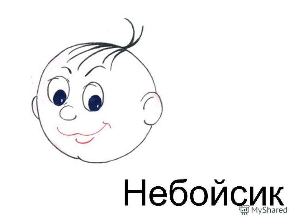 Небойсик