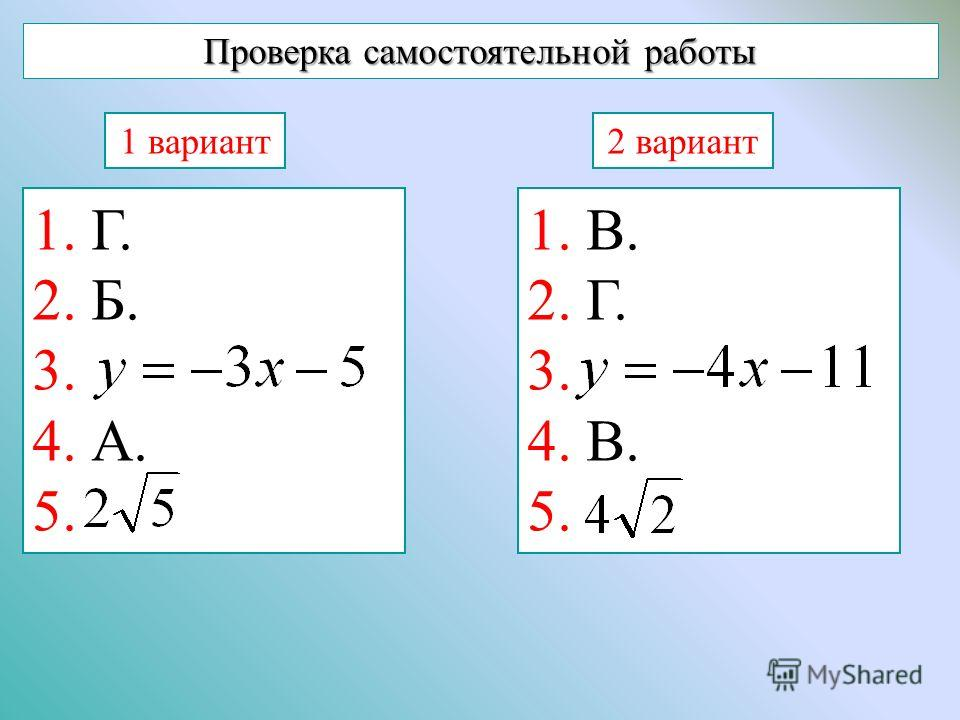 Проверка самостоятельной работы 1 вариант 2 вариант 1. Г. 2. Б. 3. 4. А. 5. 1. В. 2. Г. 3. 4. В. 5.