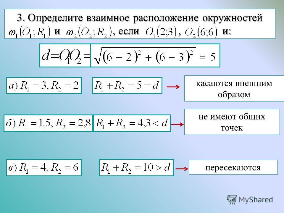 3. Определите взаимное расположение окружностей и, если, и: и, если, и: касаются внешним образом не имеют общих точек пересекаются