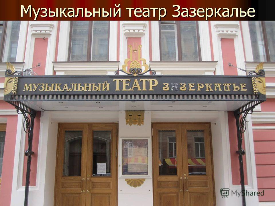 Музыкальный театр Зазеркалье