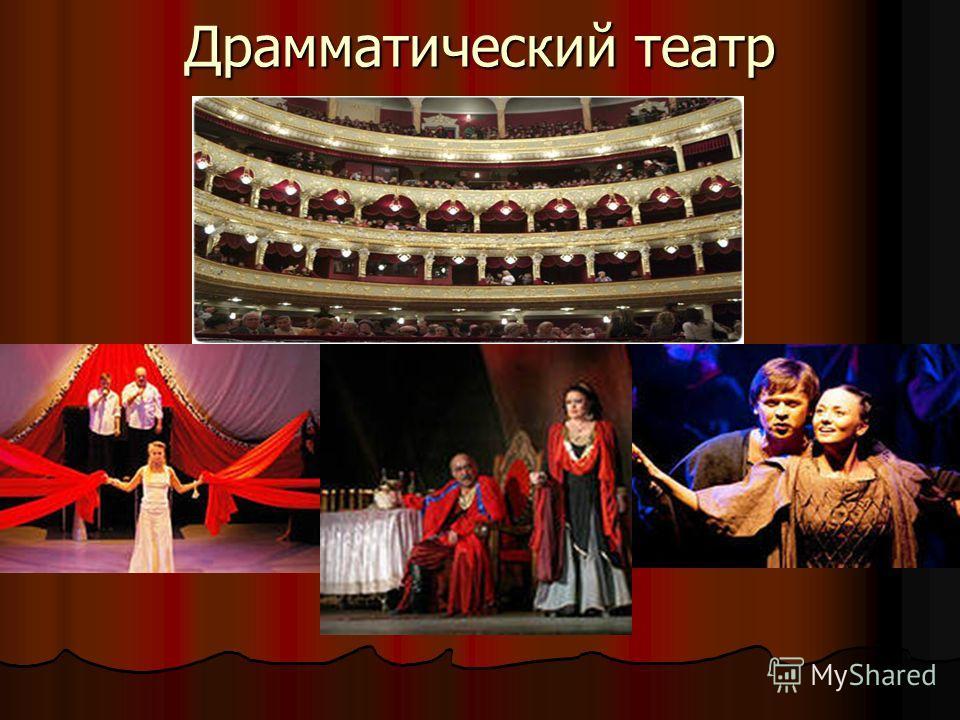 Драмматический театр