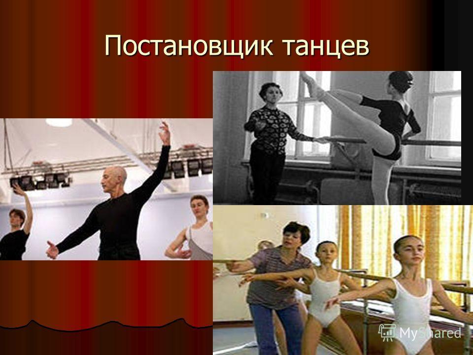 Постановщик танцев