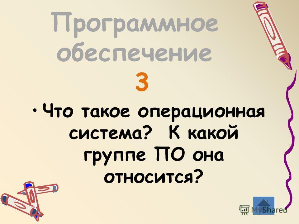 Программное обеспечение 3 Что такое операционная система? К какой группе ПО она относится?