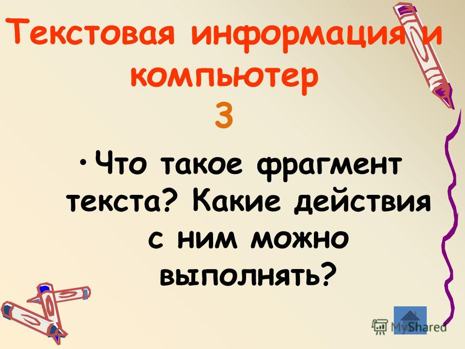 Текстовая информация и компьютер 3 Что такое фрагмент текста? Какие действия с ним можно выполнять?