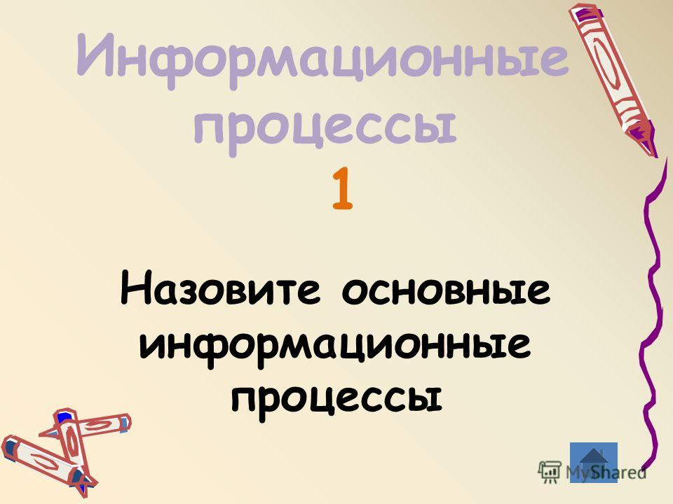 Информационные процессы 1 Назовите основные информационные процессы