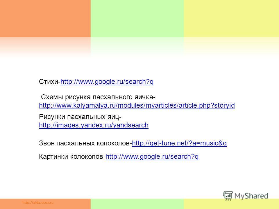 Схемы рисунка пасхального яичка- http://www.kalyamalya.ru/modules/myarticles/article.php?storyid http://www.kalyamalya.ru/modules/myarticles/article.php?storyid Рисунки пасхальных яиц- http://images.yandex.ru/yandsearch http://images.yandex.ru/yandse