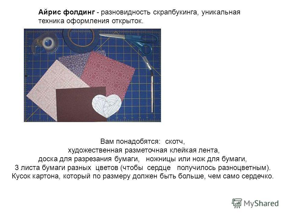 Вам понадобятся: скотч, художественная разметочная клейкая лента, доска для разрезания бумаги, ножницы или нож для бумаги, 3 листа бумаги разных цветов (чтобы сердце получилось разноцветным). Кусок картона, который по размеру должен быть больше, чем