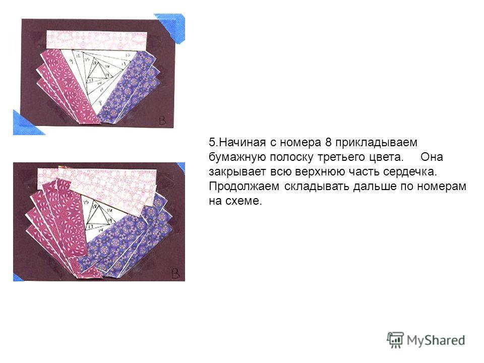 5. Начиная с номера 8 прикладываем бумажную полоску третьего цвета. Она закрывает всю верхнюю часть сердечка. Продолжаем складывать дальше по номерам на схеме.