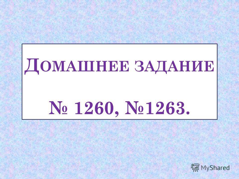 Д ОМАШНЕЕ ЗАДАНИЕ 1260, 1263.