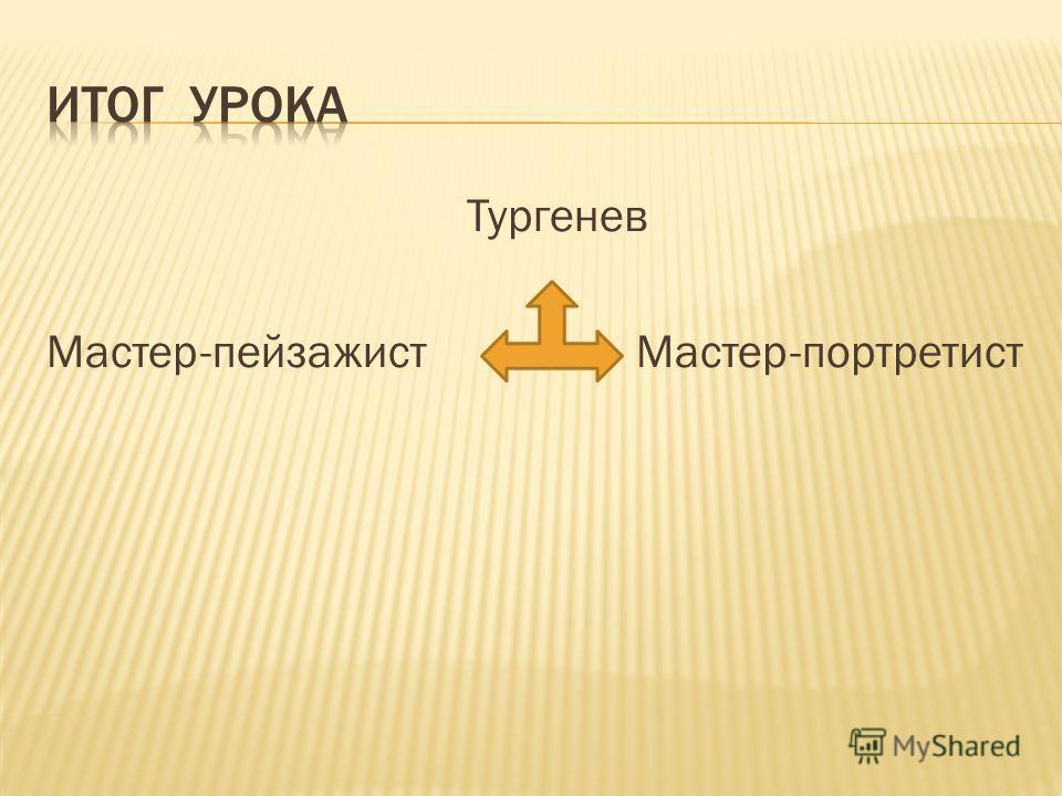 Тургенев Мастер-пейзажист Мастер-портретист
