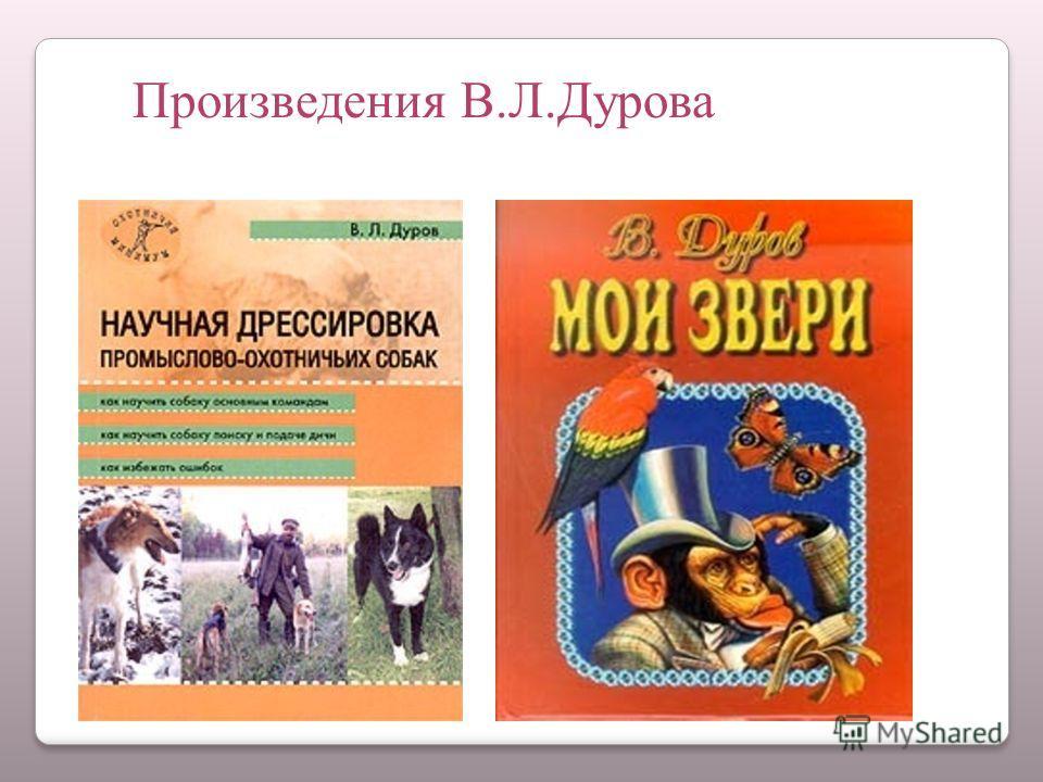 Произведения В.Л.Дурова