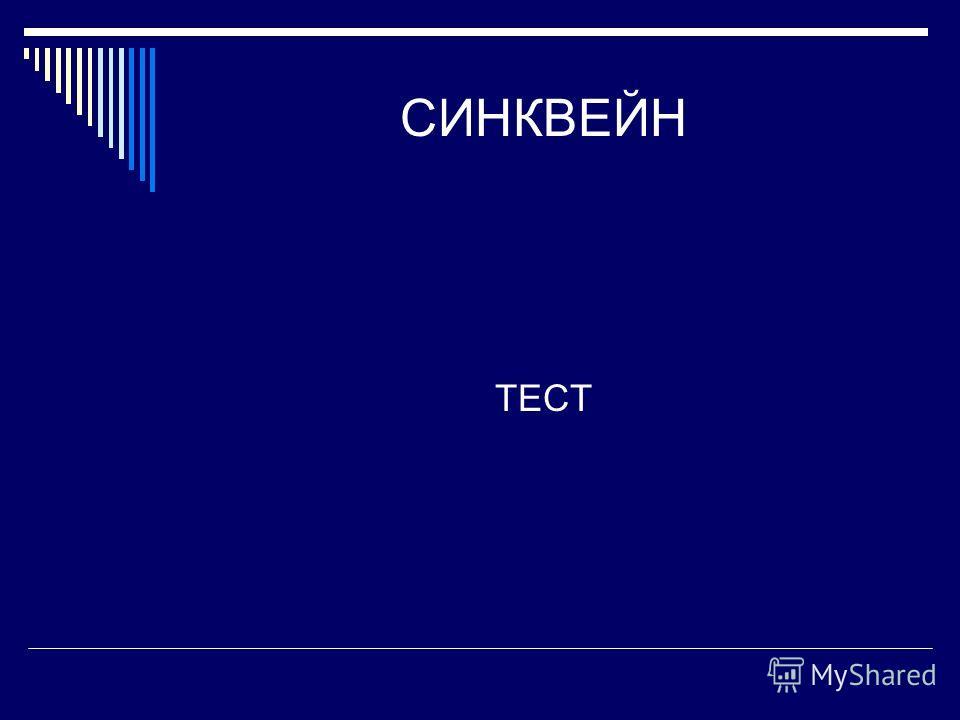 СИНКВЕЙН ТЕСТ