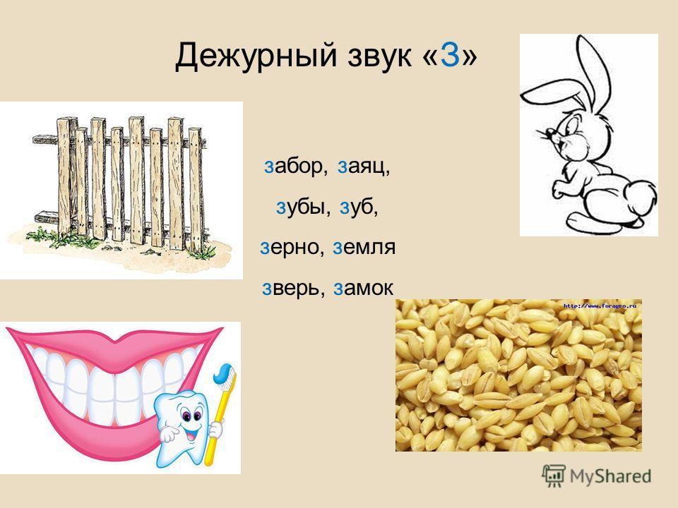 Дежурный звук «З» забор, заяц, зубы, зуб, зерно, земля зверь, замок
