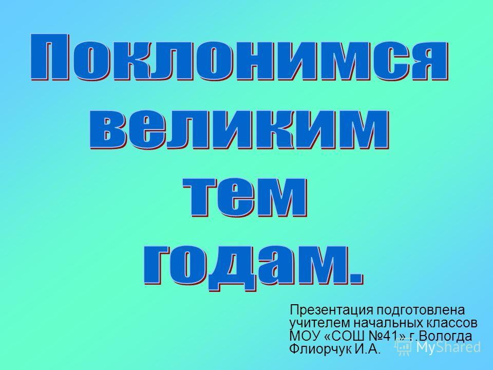 Презентация подготовлена учителем начальных классов МОУ «СОШ 41» г.Вологда Флиорчук И.А.