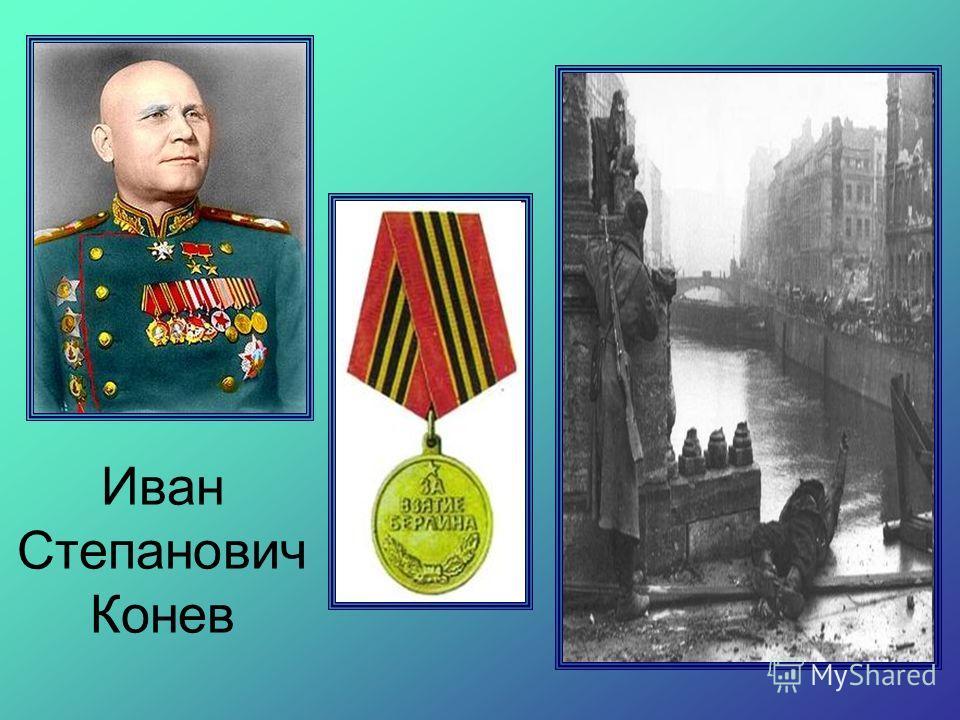 Иван Степанович Конев