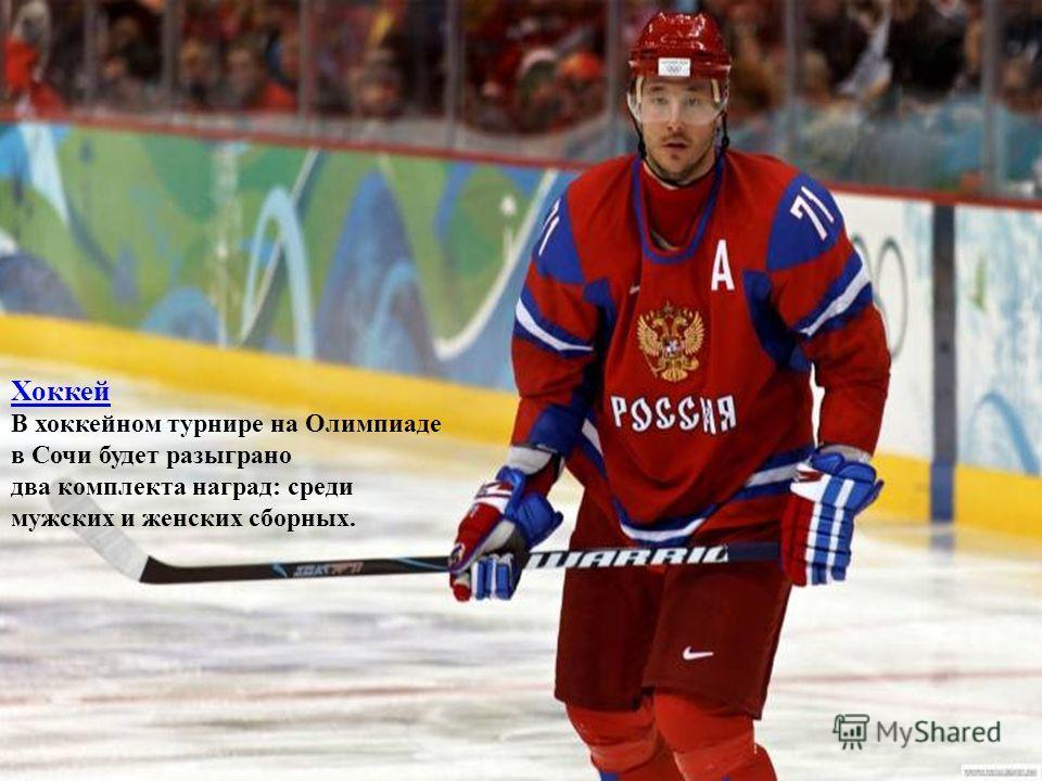 Хоккей В хоккейном турнире на Олимпиаде в Сочи будет разыграно два комплекта наград: среди мужских и женских сборных.