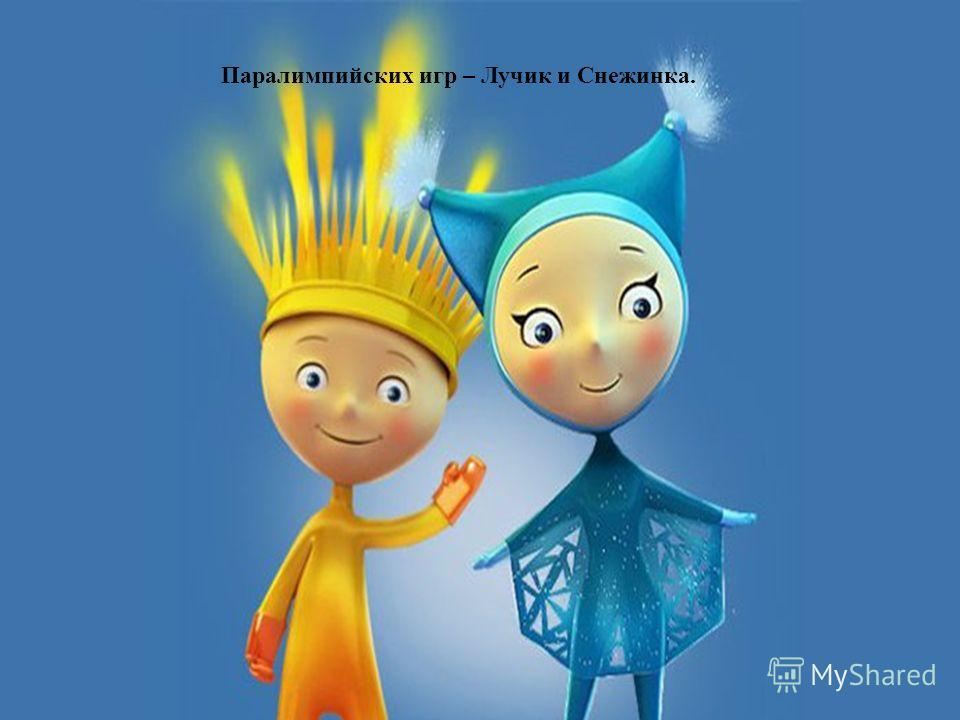 Паралимпийских игр – Лучик и Снежинка.