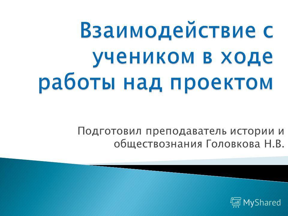 Подготовил преподаватель истории и обществознания Головкова Н.В.