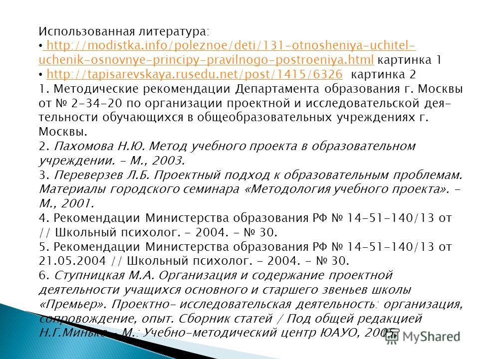 Использованная литература: http://modistka.info/poleznoe/deti/131-otnosheniya-uchitel- uchenik-osnovnye-principy-pravilnogo-postroeniya.html картинка 1 http://modistka.info/poleznoe/deti/131-otnosheniya-uchitel- uchenik-osnovnye-principy-pravilnogo-p