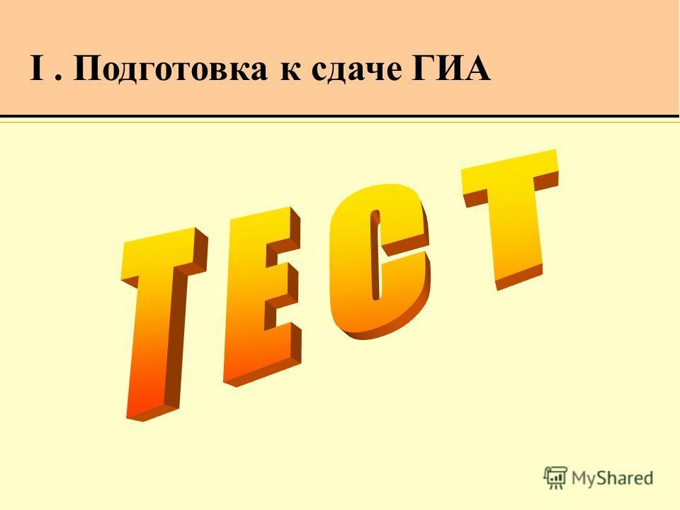 I. Подготовка к сдаче ГИА