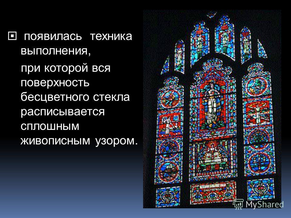 появилась техника выполнения, при которой вся поверхность бесцветного стекла расписывается сплошным живописным узором.