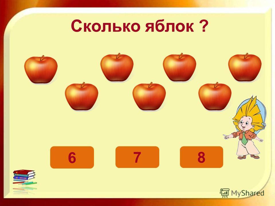 Сколько яблок ? 7 6 8