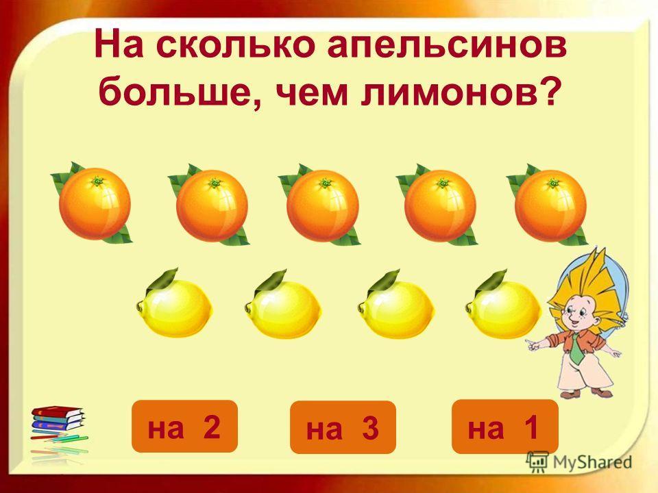 На сколько апельсинов больше, чем лимонов? на 1 на 2 на 3