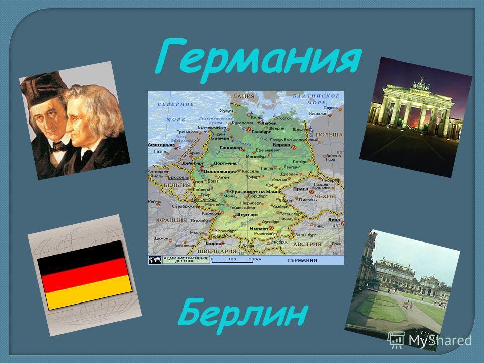 Берлин Германия