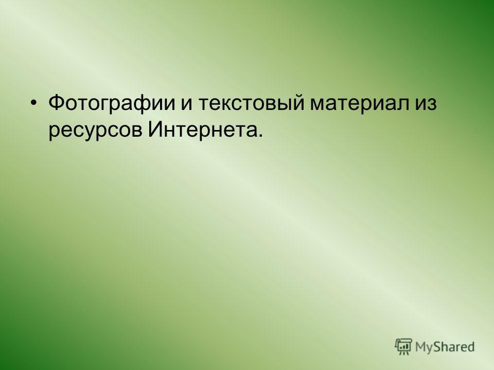 Фотографии и текстовый материал из ресурсов Интернета.