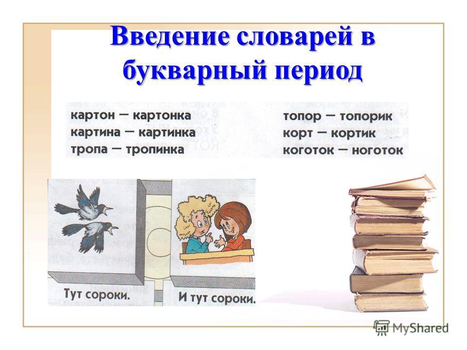 Введение словарей в букварный период