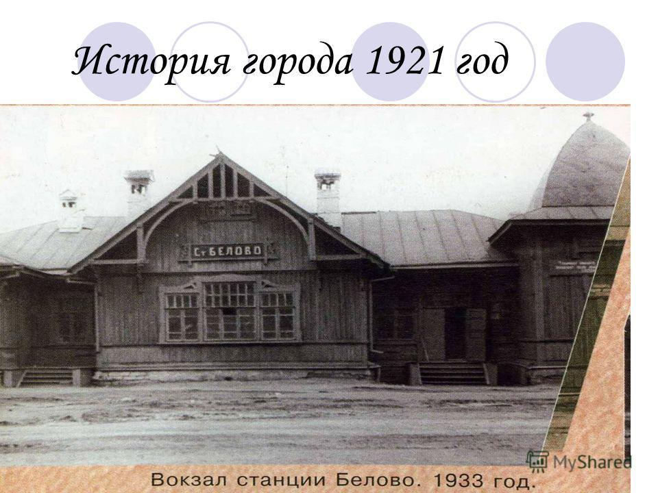 История города 1921 год
