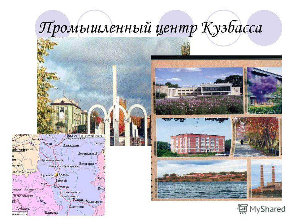 Промышленный центр Кузбасса