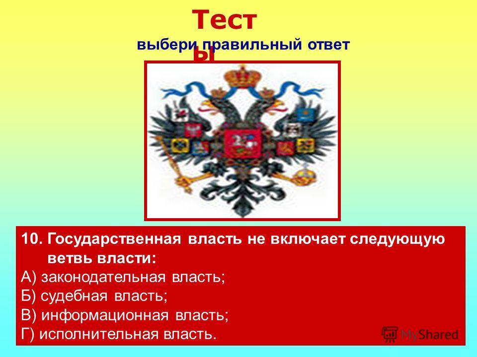 Тест ы выбери правильный ответ 1. К какой сфере относятся министерства, органы местного самоуправления, президент? А) экономическая; Б) социальная; В) политическая; Г) духовная. 2. Какой не может быть партийная система: А) однопартийная; Б) двухпарти