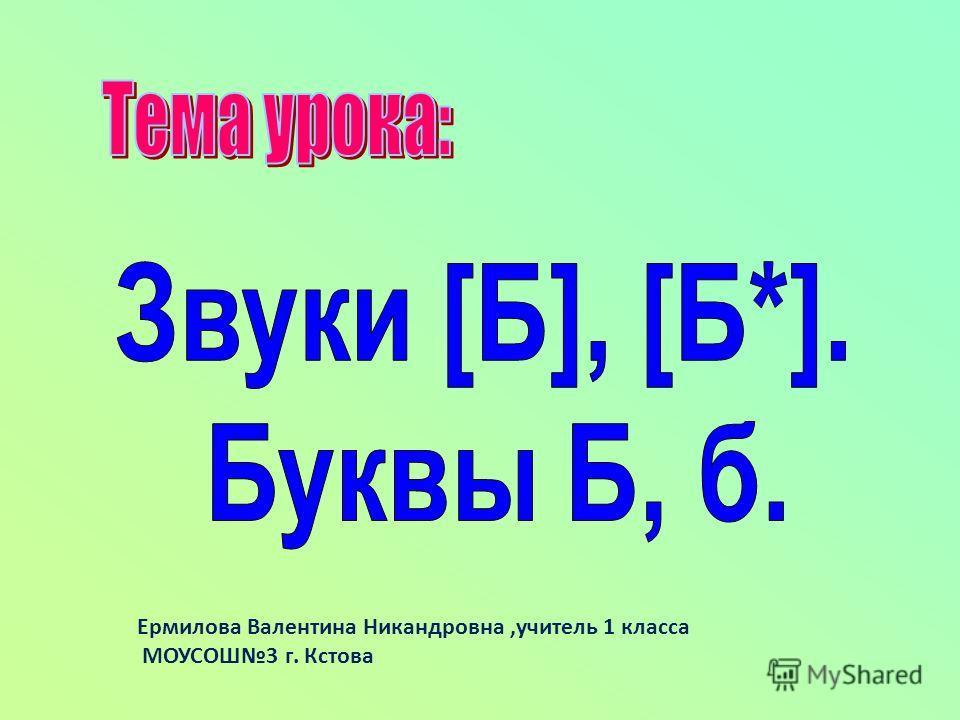 Ермилова Валентина Никандровна,учитель 1 класса МОУСОШ3 г. Кстова