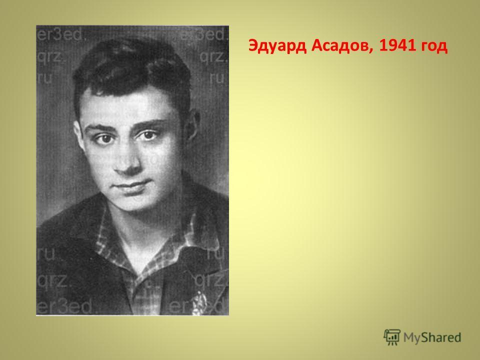 Эдуард Асадов, 1941 год