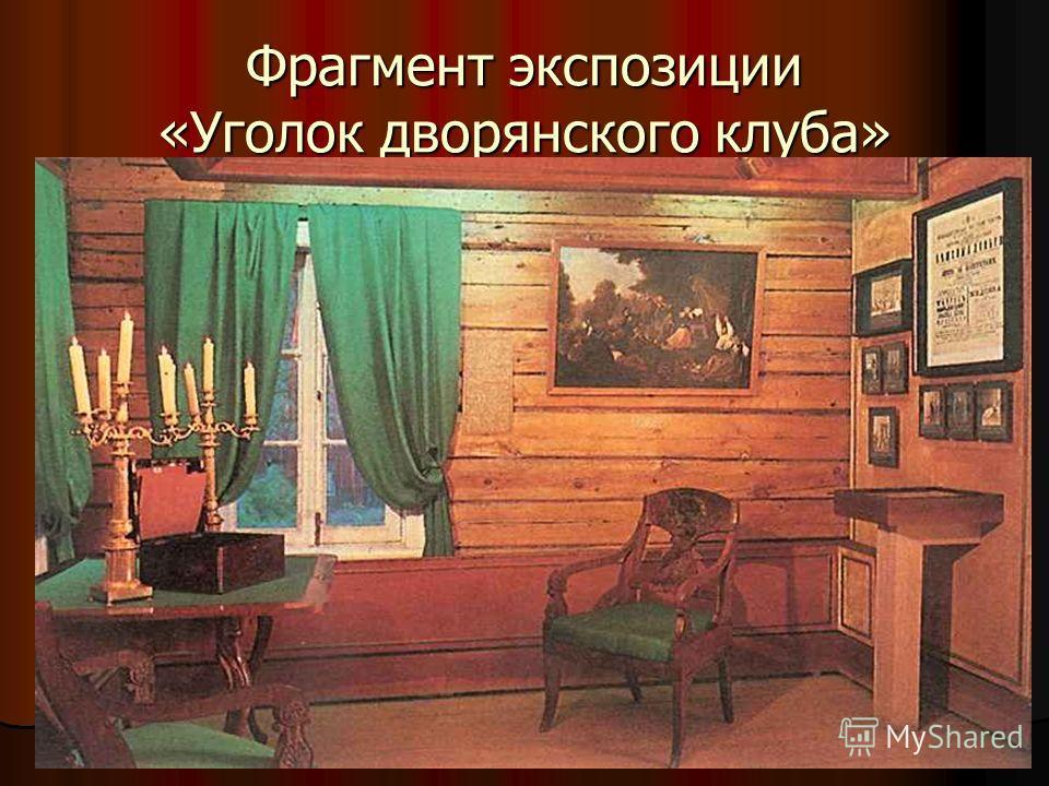 Фрагмент экспозиции «Уголок дворянского клуба»