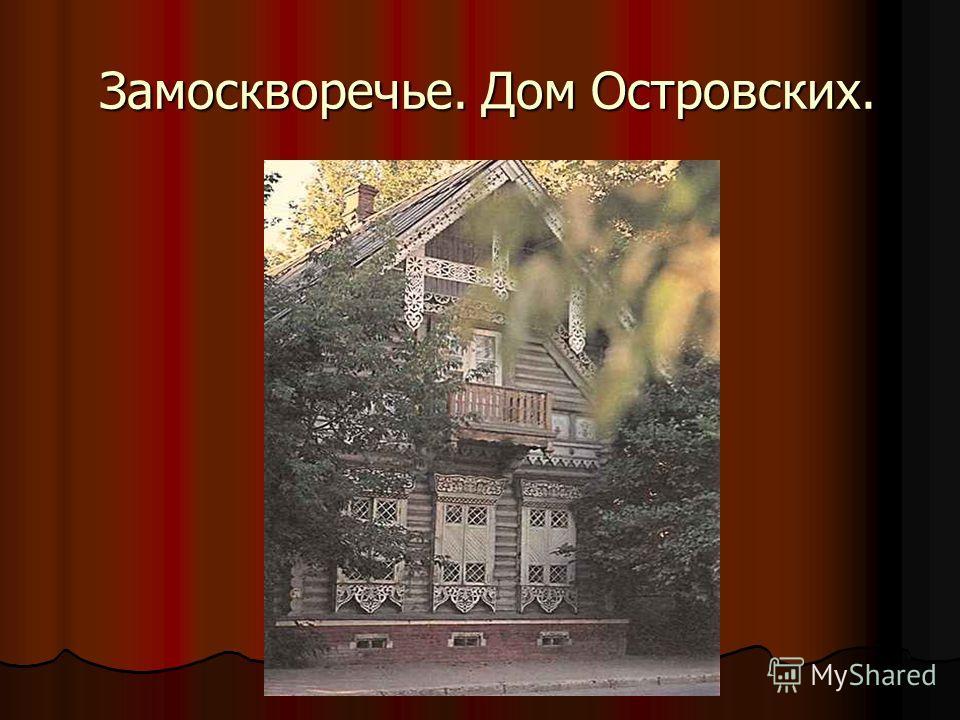 Замоскворечье. Дом Островских. Замоскворечье. Дом Островских.
