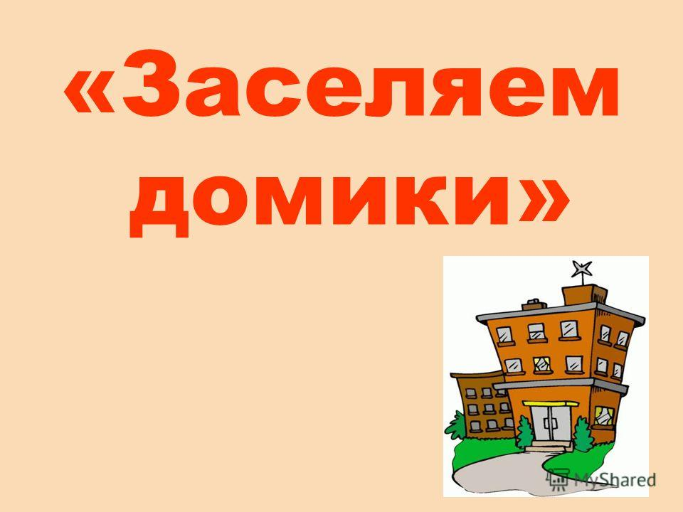 «Заселяем домики»
