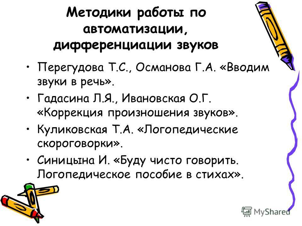 Программа коррекционного обучения для детей с нарушениями речи Филичева Т.Б., Чиркина Г.В., Программа обучения и воспитания детей с фонетико-фонематическим недоразвитием.