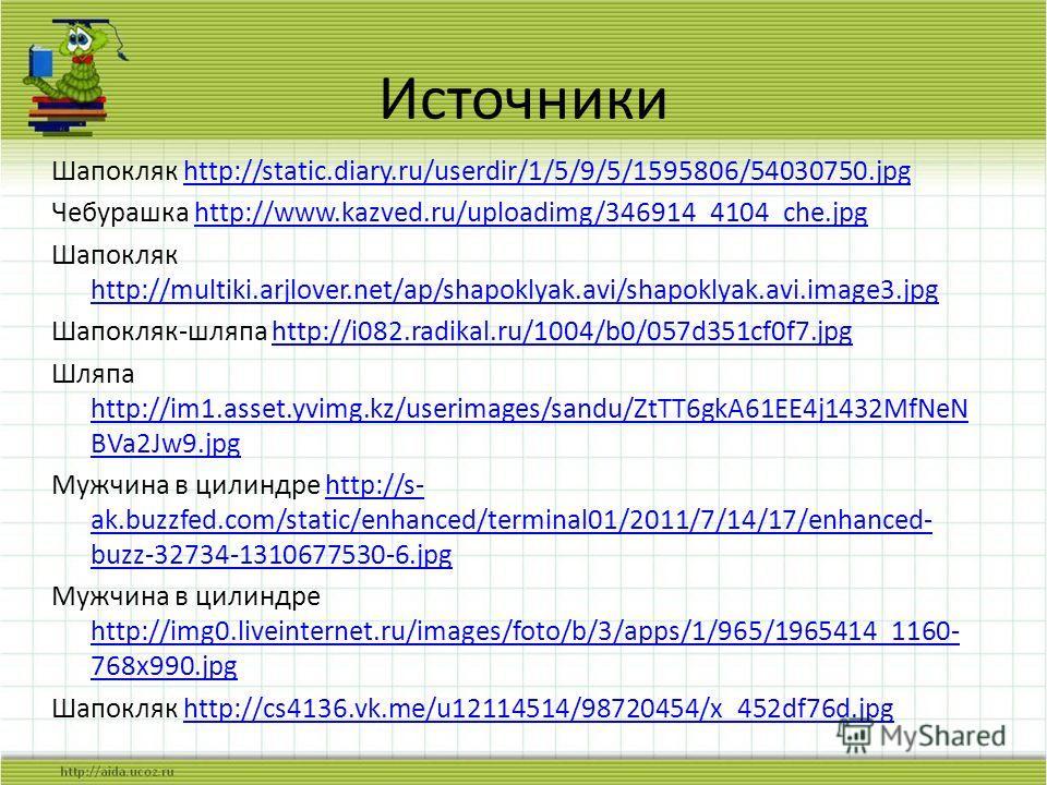 Источники Шапокляк http://static.diary.ru/userdir/1/5/9/5/1595806/54030750.jpghttp://static.diary.ru/userdir/1/5/9/5/1595806/54030750. jpg Чебурашка http://www.kazved.ru/uploadimg/346914_4104_che.jpghttp://www.kazved.ru/uploadimg/346914_4104_che.jpg