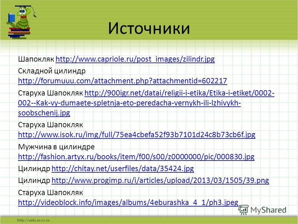 Источники Шапокляк http://www.capriole.ru/post_images/zilindr.jpghttp://www.capriole.ru/post_images/zilindr.jpg Складной цилиндр http://forumuuu.com/attachment.php?attachmentid=602217 http://forumuuu.com/attachment.php?attachmentid=602217 Старуха Шап