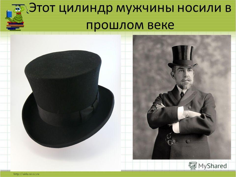 Этот цилиндр мужчины носили в прошлом веке