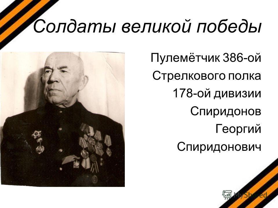 Солдаты великой победы Пулемётчик 386-ой Стрелкового полка 178-ой дивизии Спиридонов Георгий Спиридонович
