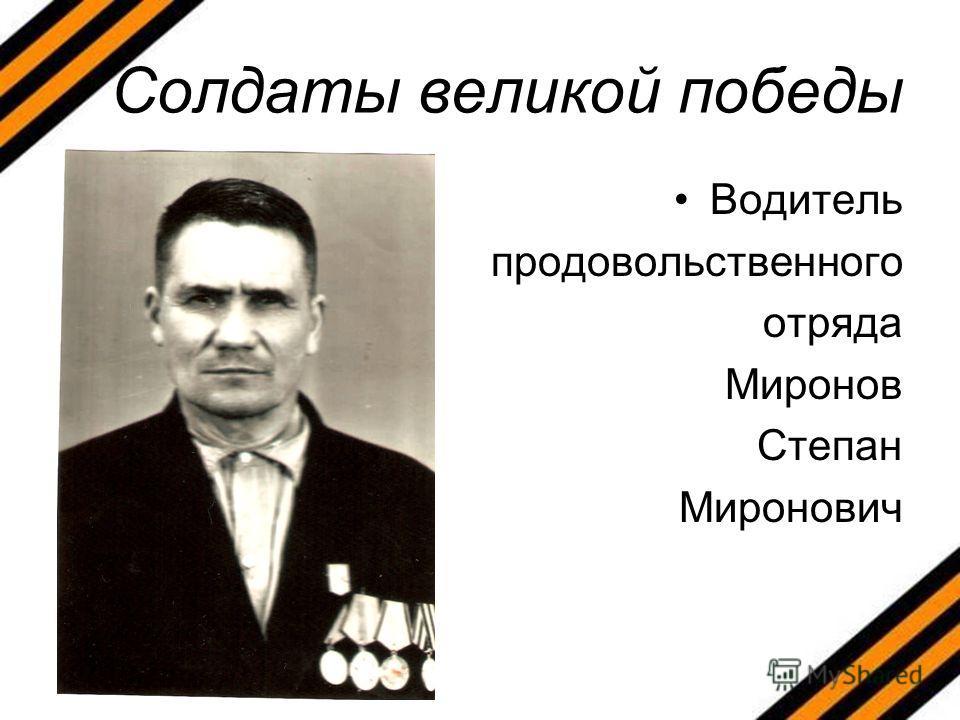 Солдаты великой победы Водитель продовольственного отряда Миронов Степан Миронович